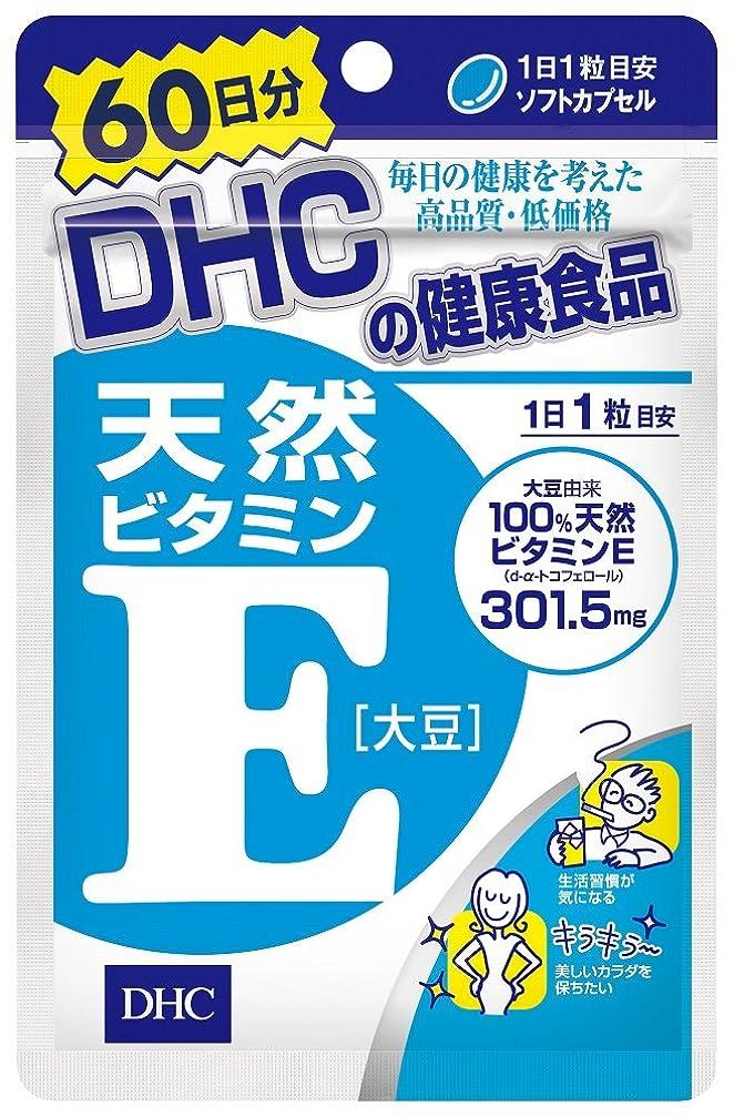 基礎尊厳俳句DHC 天然ビタミンE(大豆) 60日分 60粒×1袋入