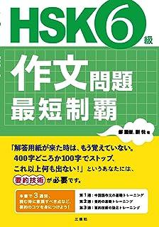 HSK6級作文問題 最短制覇