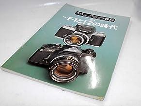 クラシックカメラ専科―カメラレビュー (No.65) (ソノラマMOOK)