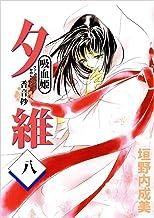 吸血姫 夕維―香音抄― 8巻