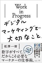 表紙: Work in Progress デジタルマーケティングで大切なこと | 板澤 一樹
