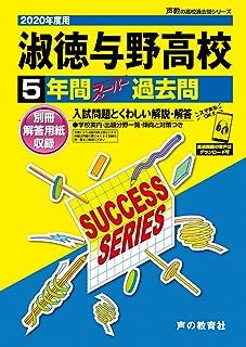 S 5淑徳与野高等学校 2020年度用 5年間スーパー過去問 (声教の高校過去問シリーズ)