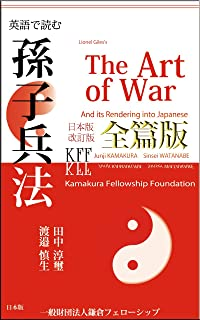 The Art of War And its Rendering into Japanese: eigo de yomu sonshi heihou (Japanese Edition)