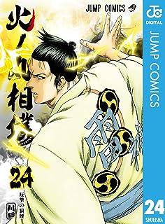 火ノ丸相撲 24 (ジャンプコミックスDIGITAL)