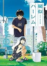 表紙: 疑似ハーレム(5) (ゲッサン少年サンデーコミックス) | 斉藤ゆう