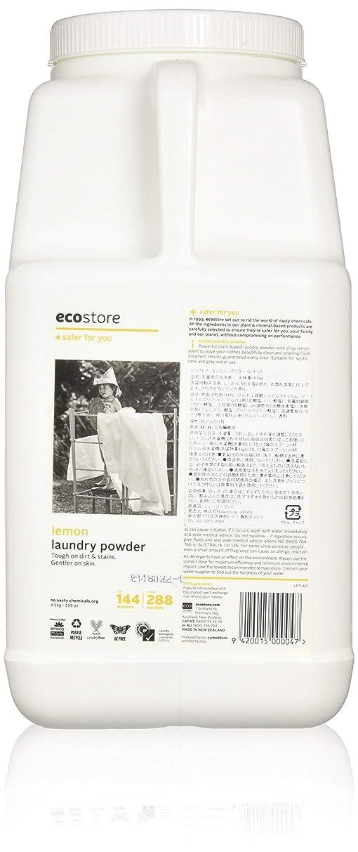 触手本生き返らせるecostore エコストア ランドリーパウダー  【レモン】大容量 4.5kg 洗濯用 粉末 洗剤