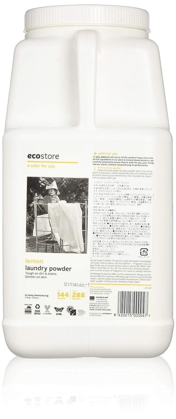 不愉快コピーのためecostore エコストア ランドリーパウダー  【レモン】大容量 4.5kg 洗濯用 粉末 洗剤