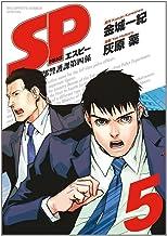 SP: 警視庁警備部警護課第四係 (5) (BIG SPIRITS COMICS SPECIAL)
