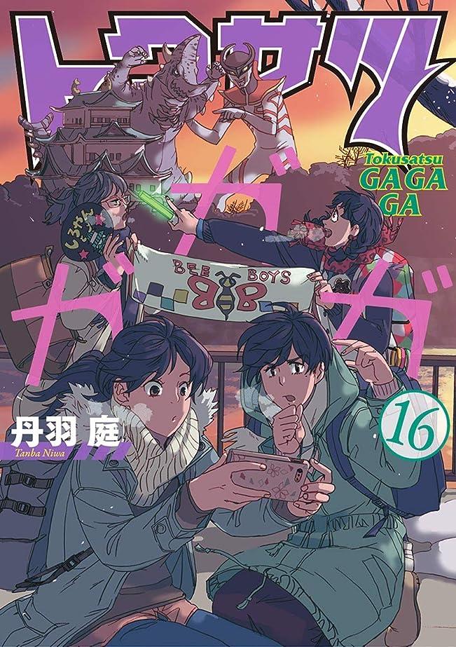 アラート逃れるキャンセルトクサツガガガ(16) (ビッグコミックス)