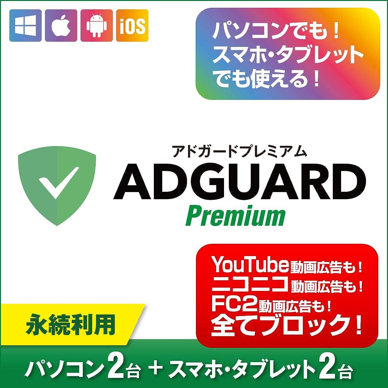 自信があるまた明日ね九時四十五分AdGuard Premium(アドガードプレミアム) パソコン2台+スマホ?タブレット2台|ダウンロード版