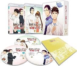 妖怪アパートの幽雅な日常 Blu-ray BOX Vol.4(セル)