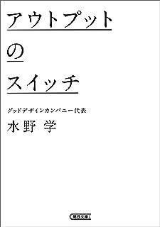アウトプットのスイッチ (朝日文庫)
