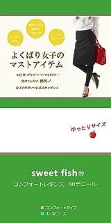 sweet fish 【スイートフィッシュ】 コンフォートレギンス 80デニール ゆったりサイズ(2L-4L)