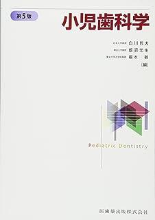 小児歯科学 第5版