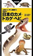 表紙: 山溪ハンディ図鑑 増補改訂 日本のカメ・トカゲ・ヘビ | 松橋 利光