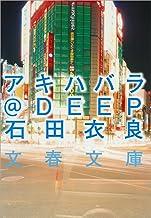 表紙: アキハバラ@DEEP (文春文庫) | 石田 衣良