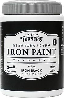 ターナー色彩 水性ペイント アイアンペイント アイアンブラック IR500009 500ml
