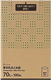 [Amazon限定ブランド]Kuras 乳白ごみ袋 つるつる素材 70L 100枚入 厚み0.03mm