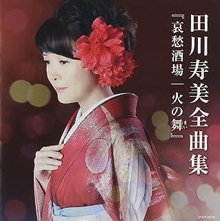 田川寿美 全曲集 哀愁酒場/火の舞(まい)