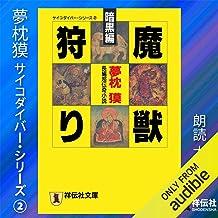 サイコダイバーシリーズ2・魔獣狩り<暗黒編>