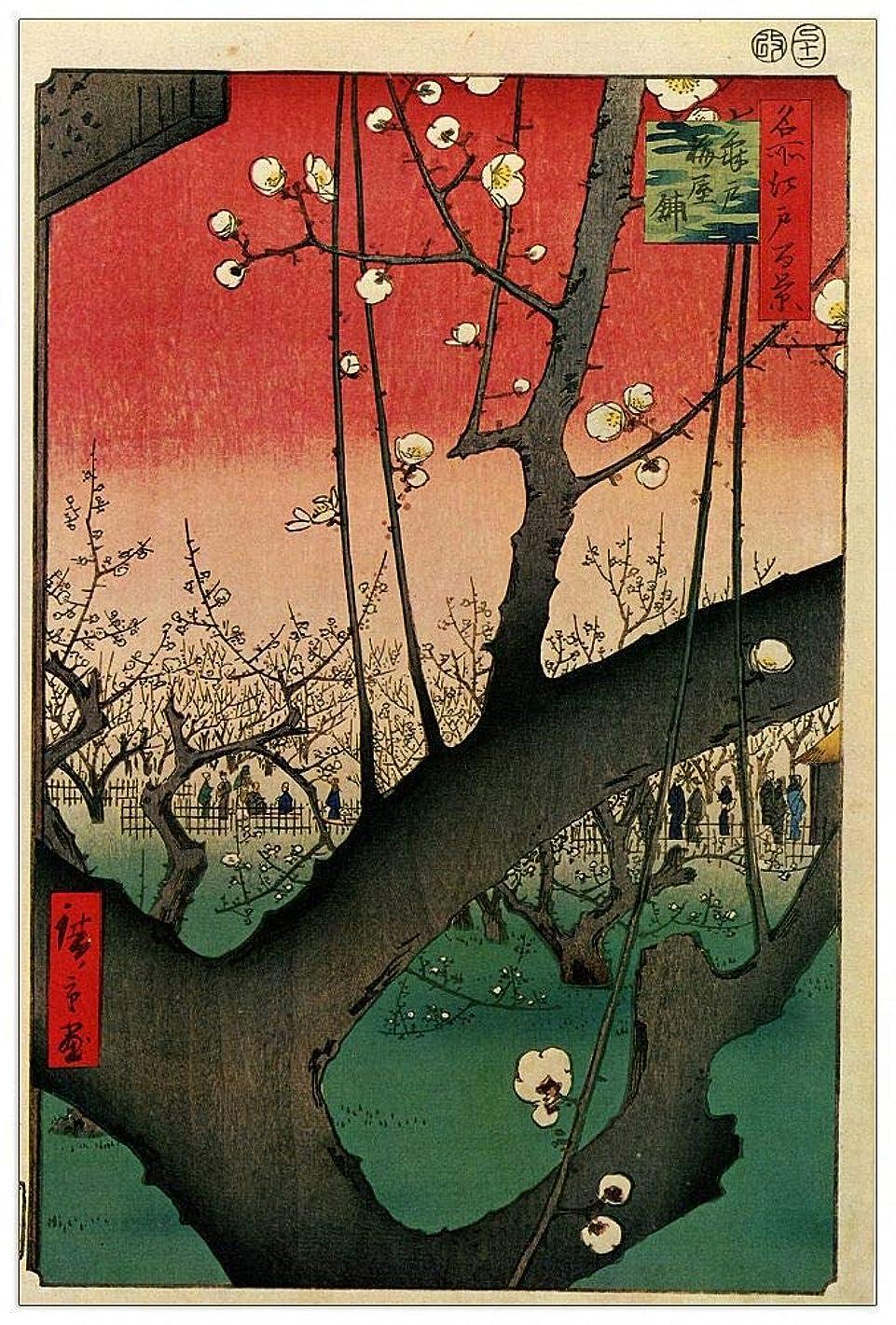 ArtPlaza TW92866 Hiroshige Utagawa - Blooming Trees Decorative Panel 27.5x39.5 Inch Multicolored