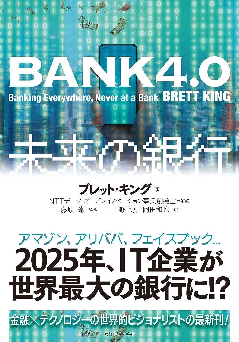 予約砂の深くBANK4.0 未来の銀行