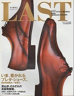 LAST vol.5―男の靴雑誌 (エスクァイア日本版2005年5月号臨時増刊)
