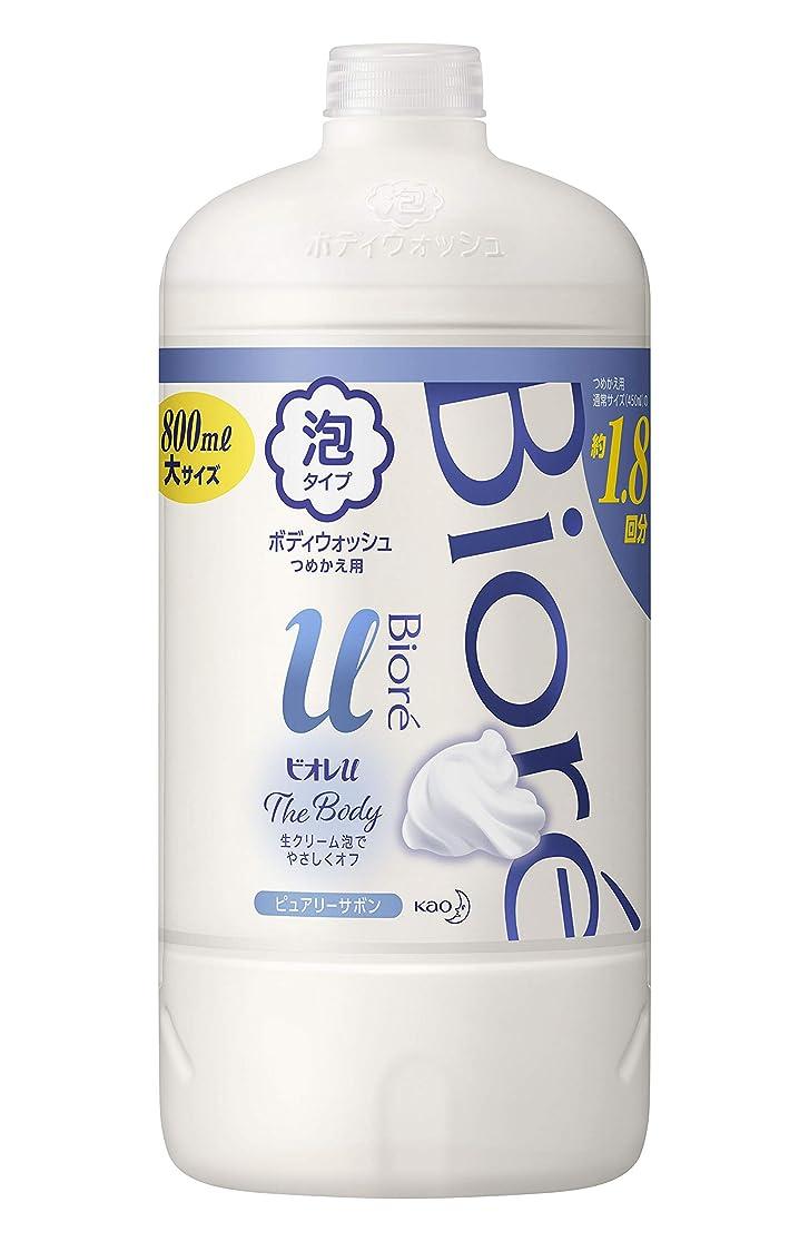 へこみ本体タイトル【大容量】 ビオレu ザ ボディ 〔 The Body 〕 泡タイプ ピュアリーサボンの香り つめかえ用 800ml 「高潤滑処方の生クリーム泡」