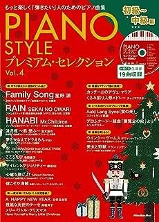 PIANO STYLE(ピアノスタイル) プレミアム・セレクションVol.4 (初級〜中級編)(CD付) (リットーミュージック・ムック)