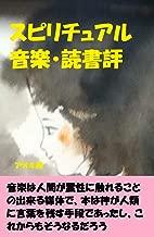 スピリチュアル音楽・読書評