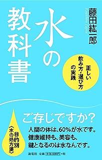 水の教科書 正しい飲み方・選び方の実践
