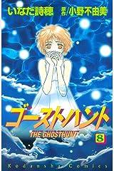 ゴーストハント(8) (なかよしコミックス) Kindle版