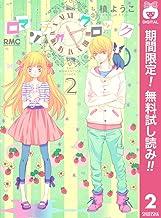 表紙: ロマンチカ クロック【期間限定無料】 2 (りぼんマスコットコミックスDIGITAL)   槙ようこ