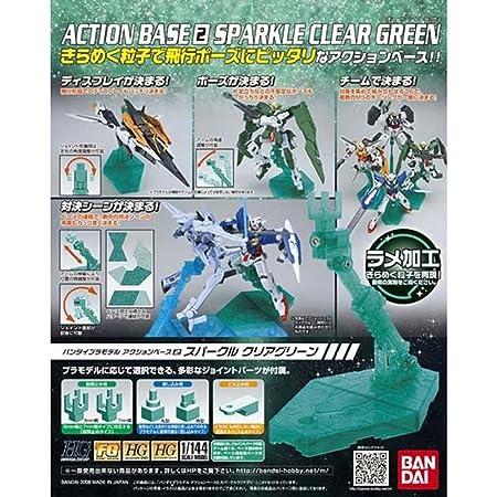アクションベース 1 スパークルクリアグリーン
