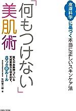 表紙: 「何もつけない」美肌術 | 牛田専一郎