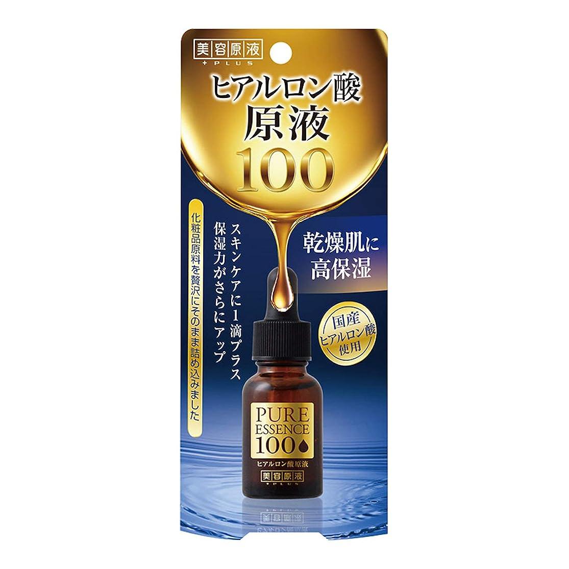シャーロットブロンテポルノ噛む美容原液 ヒアルロン酸 原液100 N 20ml