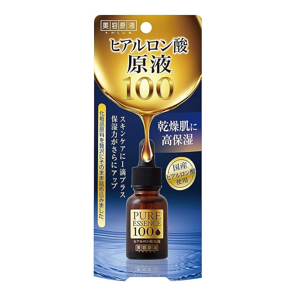 お願いします荒涼としたステンレス美容原液 ヒアルロン酸 原液100 N 20ml