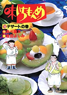 味いちもんめ(15) (ビッグコミックス)