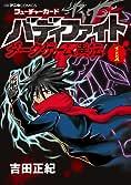 フューチャーカード バディファイト ダークゲーム異伝 (1) (てんとう虫コミックススペシャル)