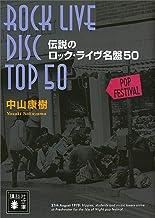 表紙: 伝説のロック・ライヴ名盤50 (講談社文庫)   中山康樹