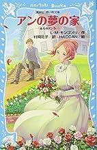 アンの夢の家 赤毛のアン(5) (講談社青い鳥文庫)