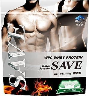 SAVE プロテイン ザ・ナチュラル! 1kg 無添加 WPC ホエイプロテイン