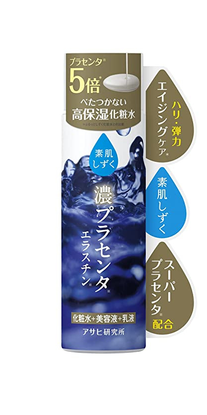 永続援助する残酷な素肌しずく 濃密しずく化粧水(本体) 170ml
