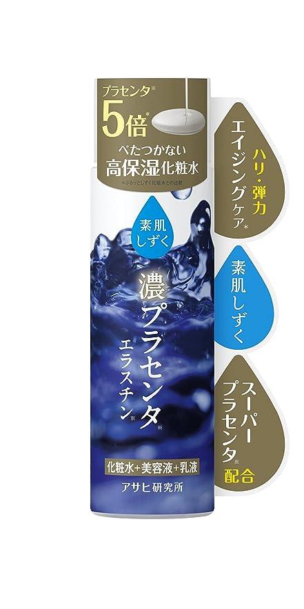 任命する特権番目素肌しずく 濃密しずく化粧水(本体)