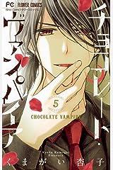 チョコレート・ヴァンパイア(5) (フラワーコミックス) Kindle版
