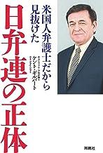 表紙: 米国人弁護士だから見抜けた 日弁連の正体 (扶桑社BOOKS) | ケント・ギルバート