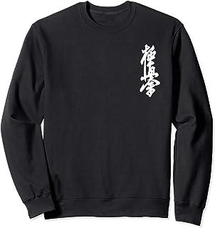 Kyokushin Kyokushinkai Karate 極真 極真会 極真会館 空手 極真空手 きょくしん空手 トレーナー