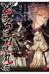どろろと百鬼丸伝 2 (チャンピオンREDコミックス) Kindle版