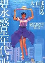 表紙: 碧 水惑星年代記 (ヤングキングコミックス)   大石まさる