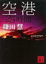 表紙: 空港 25時間 (講談社文庫)   鎌田慧